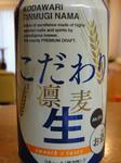 韓国産の発泡酒:こだわり凛麦 生