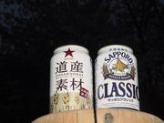 北海道限定・サッポロ「道産素材」と「クラシック」
