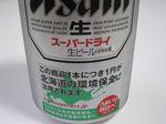 アサヒスーパードライ・うまいを明日へプロジェクト缶(北海道)